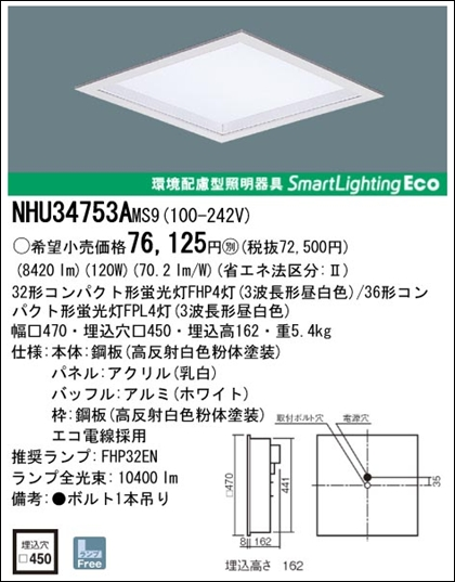 □450 ベースライト FHP32W 4灯 NHU34753AMS9
