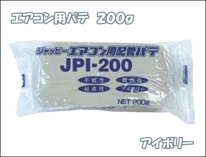 エアコン用パテ JPI-200